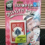 AKIRA FUJII SUPER CARD MAGIC DVD by TENYO —  New in Opened Package. Cards are Sealed. Instructions are Japanese. $10