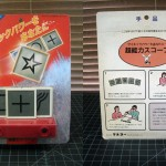 T-143 HYPERVISION — New in Sealed Japanese Package with Repro English Instructions. $40