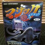 T-177 PHANTOMA — Like New in Opened Japanese Package with Repro English and Japanese Instructions. $15