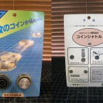 SOLD T-147 SILVER EXPRESS —  New in Sealed Japanese Package with Repro English Instructions. Can be used with US Dollar Coins (Sacagawea, Presidents) or 500 Yen Coins. $75 SOLD