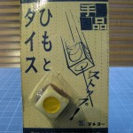 T-20 CUBIO — New in very old blister pack with Japanese and repro English instructions. This packaging was used before Tenyo started using the small boxes. $50