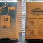T-6 IN THE NEWS – Japanese version in Opened Package. Comes with repro English Instructions. $5