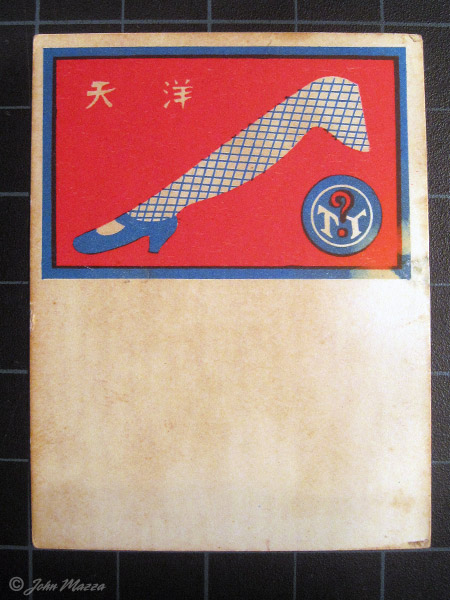 Card from Wooden Card Frame with the Tenyo Tianyang Logo