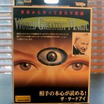 T-250 THIRD EYE –  Brand New in sealed Japanese package with English instructions. $35