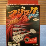 SOLD T-178 KRAZY KEYS – Sealed Japanese Box with Repro English Instructions. $90 SOLD