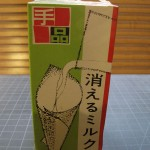 T-31 MILK TUMBLER — Brand new is sealed Japanese package with repro English Instructions. $15