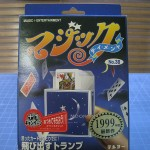T-184 POP-UP CARD — In sealed Japanese package with repro English instructions. $40