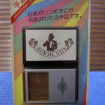 T-130 TRICKY BUSINESS — In sealed Japanese package with repro English instructions. $100