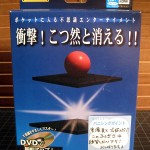 SOLD T-236 VANISHING POINT — New in sealed Japanese package with repro English instructions. $35 SOLD