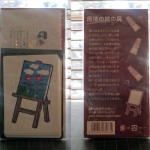 SOLD T-193 MAGIC PAINTING  – Brand New in Japanese package with English instructions.  $20 SOLD