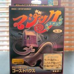T-177 PHANTOMA – Brand New in sealed Japanese package with English instructions. $25