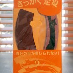 Tenyo 2001 Special ILLUSION SCALE – Brand New in Sealed Japanese Package. $20