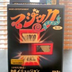 SOLD T-179 TRISECTOR – Like New in opened Japanese package with English instructions. $30 SOLD