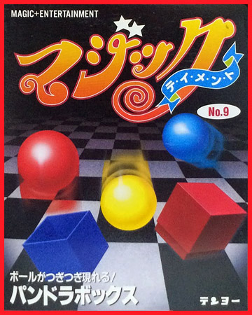 Artwork for the front of the J-Numbered Japanese package