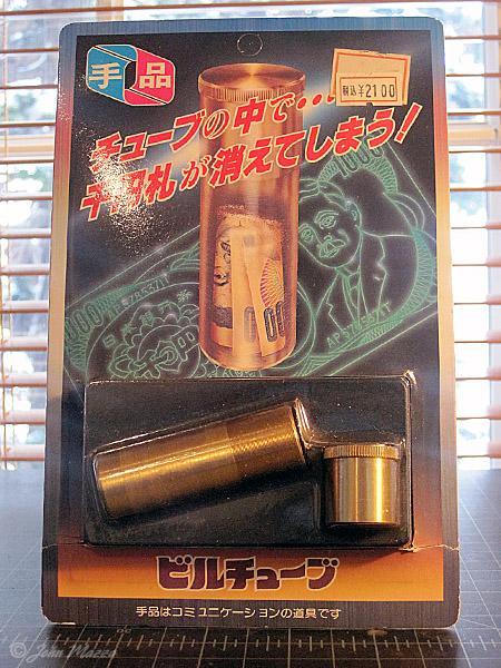 Alternate Japanese package