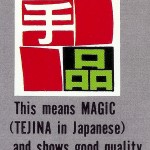 Explanation of the Tenyo Tejina Logo from the Front of the 1985 English Catalog