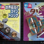 Dynamic Coin and Zig Zag Cig in Japanese Packages with the Tenyo Tejina Ribbon Logo